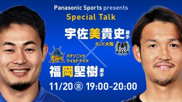 Panasonic Sports presents 宇佐美貴史選手×福岡堅樹選手 スペシャル対談のお知らせ