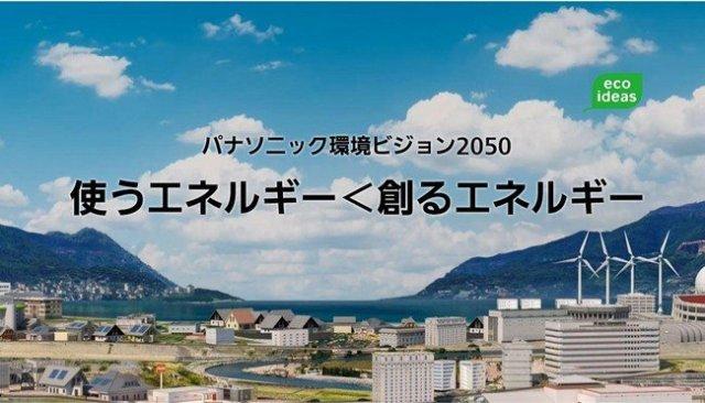 【エコプロ2020】パナソニックブースページの見どころ