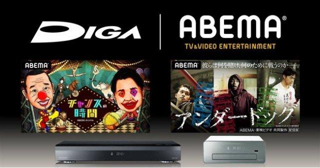 パナソニックのブルーレイディスクレコーダー「4Kチューナー内蔵ディーガ」が「ABEMA(アベマ)」サービスに対応