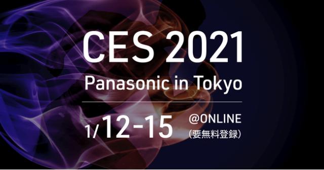 CES International 2021出展に連動した独自オンラインイベント「CES 2021 Panasonic in Tokyo」開催のお知らせ