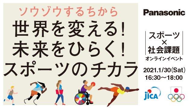 【視聴者募集】JICA・JOC共催 視聴者参加型オンラインイベントのお知らせ