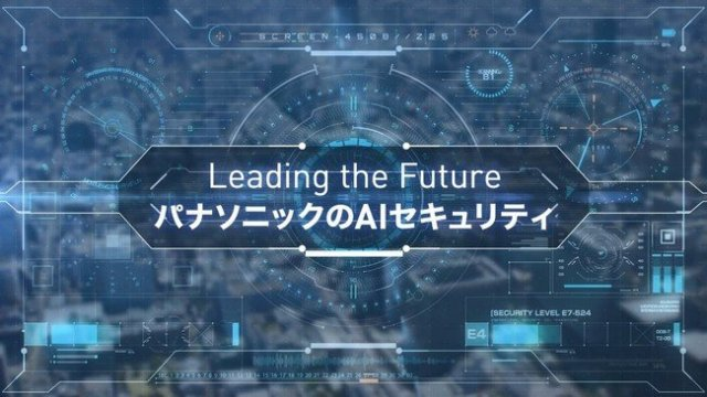 「SECURITY SHOW Online 2021」パナソニックブースページの展示概要とみどころ