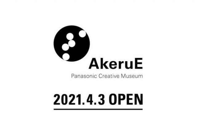 """""""ひらめき""""をカタチにするミュージアム「AkeruE(アケルエ)」ロゴデザインが決定&展示の情報を一部先行公開!"""