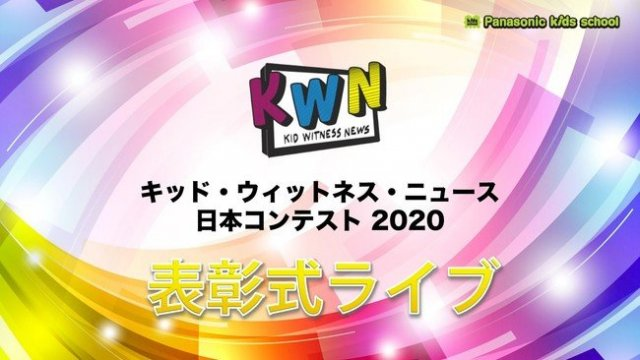 パナソニックキッズスクール キッド・ウィットネス・ニュース(KWN)日本コンテスト2020 最優秀作品賞が決定 表彰式をオンラインで開催
