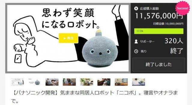 """""""弱いロボット""""「NICOBO(ニコボ)」のクラウドファンディングを達成し、支援者向け量産を決定"""