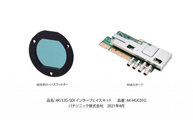 新HDスタジオカメラシステムを、4K対応にアップグレード可能な4K/12G-SDIインターフェイスキットを発売