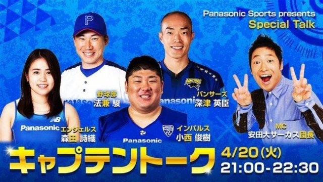 Panasonic SPORTS presents スペシャルトーク『パナソニックスポーツ キャプテントーク』のお知らせ