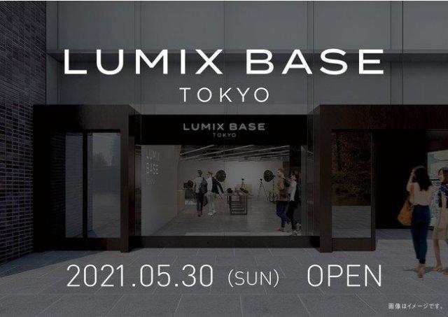 パナソニックがクリエイターのためのLUMIX新拠点、「LUMIX BASE TOKYO」を東京・青山に2021年5月30日(日)オープン!