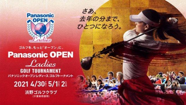 JLPGAツアー「パナソニックオープンレディースゴルフトーナメント」開催