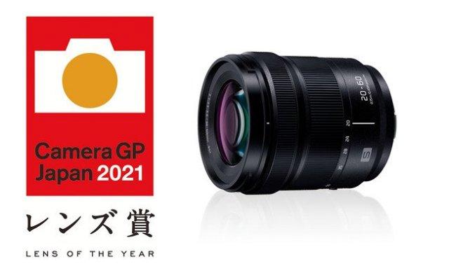 「LUMIX S 20-60mm F3.5-5.6」が「カメラグランプリ 2021 レンズ賞」を受賞~LUMIX交換レンズとして初の受賞