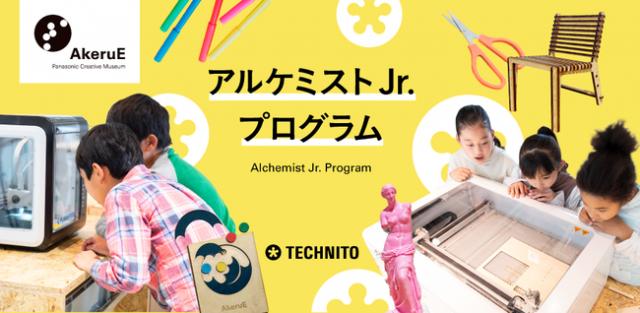 """""""ひらめき""""をカタチにするミュージアム「AkeruE(アケルエ)」にて会員制探求型学習プログラム「アルケミストJr.プログラム」を開始!"""