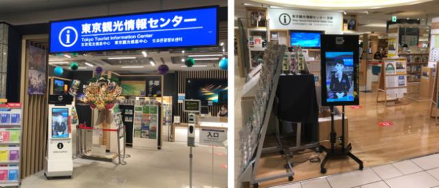 東京観光情報センターで、遠隔案内等の技術を活用したアバターによる非対面での観光案内サービスの実証実験を開始
