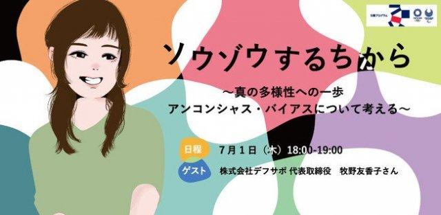 パナソニックセンター東京が多様性の実現に向けたオンラインイベント「ソウゾウするちから ~真の多様性への一歩 アンコンシャス・バイアスについて考える~」を開催