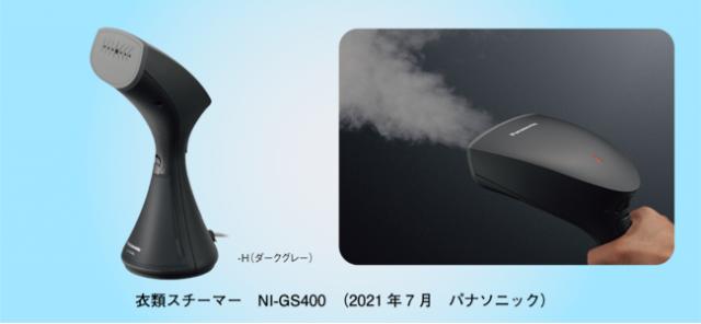 大量スチームでシワをとりながら脱臭・除菌。スチーム専用タイプ 衣類スチーマー NI-GS400を発売
