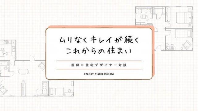 衛生意識に関する調査結果と「衛生的な住まい」について考える動画を公開