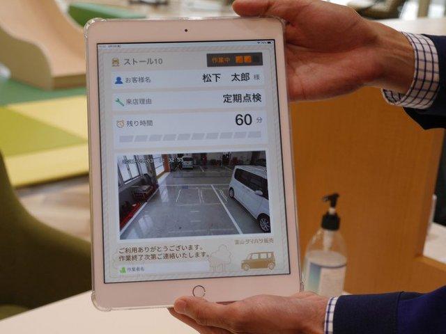 「ピット見える化システム」を連動した「おもてなしシステム」を開発 富山ダイハツ販売に初納入