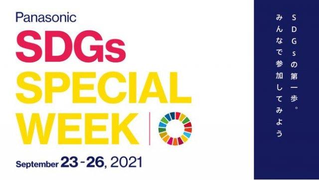 パナソニックが、SDGsアクションの第一歩につなげる次世代向けイベント「Panasonic SDGs SPECIAL WEEK」を開催