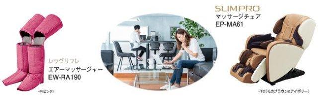 家庭用マッサージャー購入時に重視する点は、「設置場所・収納場所(73%)」と「継続して使えるか」が上位にランク。双方を考慮したマッサージャー2製品(レッグリフレ/スリムプロ)を発売