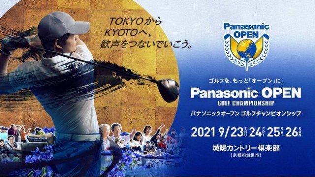 男子プロゴルフトーナメント「パナソニックオープンゴルフチャンピオンシップ」開催