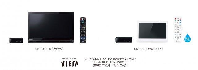 ポータブルテレビ「プライベート・ビエラ」UN-19F11/ UN-10E11を発売~アンテナ線がない部屋でも楽しめる、自分専用テレビ~