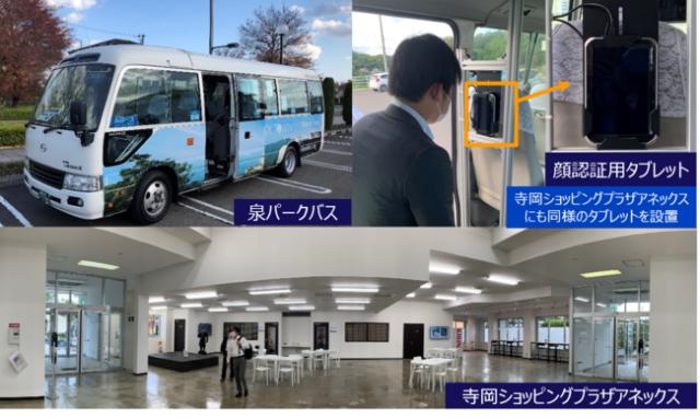 泉パークタウンにおいて顔認証システムを活用した「バス乗降車認可」と「バス、地域施設の利用状況データの取得」に関する実証調査を開始
