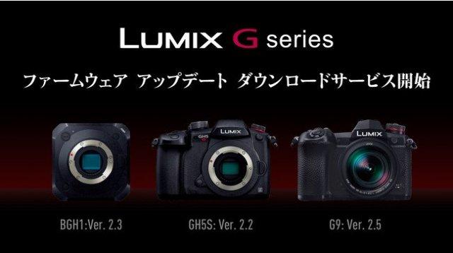 ミラーレス一眼カメラ LUMIX Gシリーズ 動画性能強化などのファームウェア アップデートのダウンロードサービスを開始