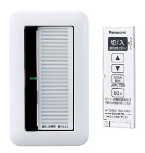 LED照明 (\u203b1)の調光制御に対応する照明スイッチを新発売