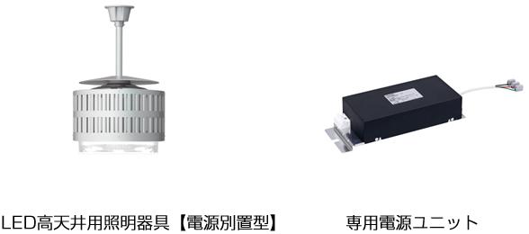 LED高天井用照明器具【電源別置型】DBシリーズ