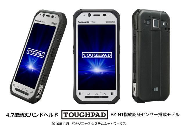 4.7型頑丈ハンドヘルド「TOUGHPAD(タフパッド)」FZ-N1シリーズ指紋認証センサー搭載モデル