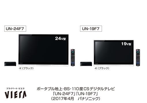 ポータブルテレビ プライベート ビエラ f7シリーズを発売 プレス