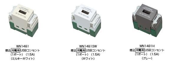 「埋込充電用USBコンセント(1ポート)(1.5A)」