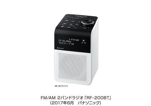 Bluetooth対応 「FM/AM 2バンドラジオ RF-200BT」