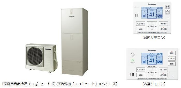 家庭用自然冷媒(CO2)ヒートポンプ給湯機「エコキュート」JPシリーズ
