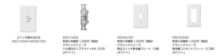 スイッチ組み合わせ WS5116SW+WS9561SW、WS5116SW、WS9561SW、WN7503SW