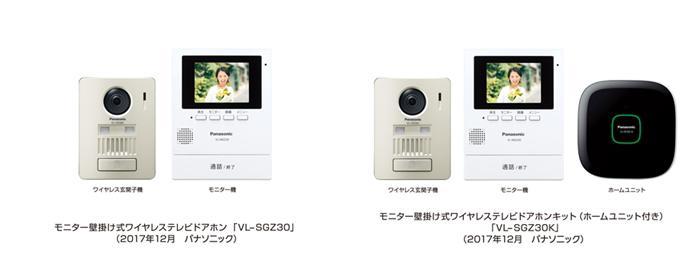 モニター壁掛け式ワイヤレステレビドアホン 「VL-SGZ30」、モニター壁掛け式ワイヤレステレビドアホンキット「SGZ30K(ホームユニット付き)」