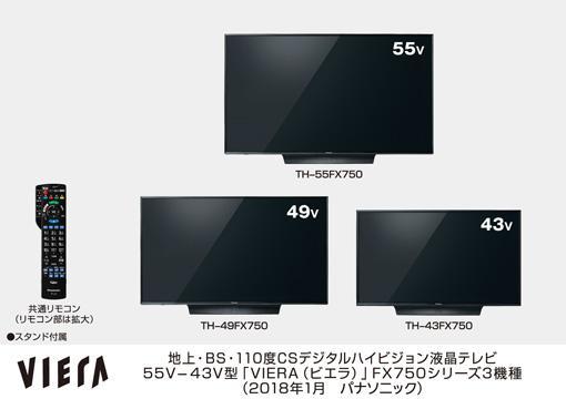 4Kビエラ FX750シリーズ を発売 | プレスリリース | Panasonic Newsroom Japan