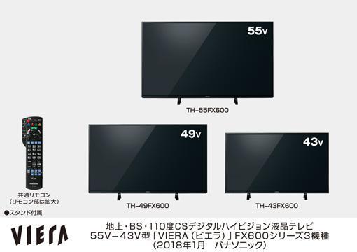 地上・BS・110度CSデジタルハイビジョン液晶テレビ 55V-43V型「VIERA(ビエラ)」 FX600シリーズ3機種、TH-55FX600、TH-49FX600、TH-43FX600
