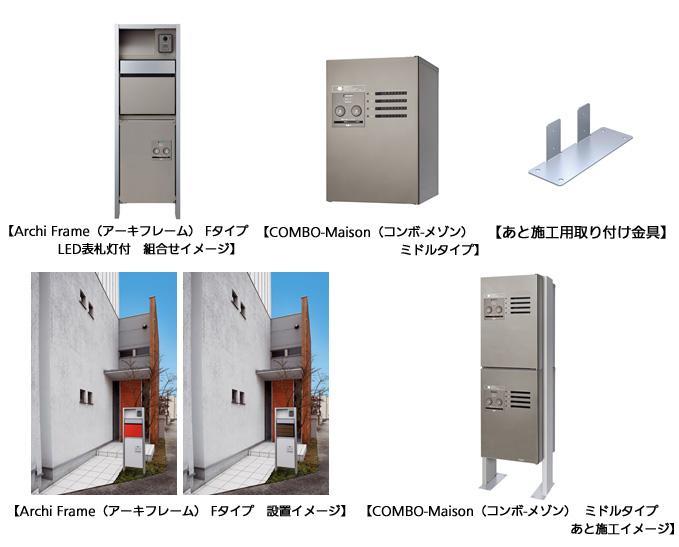 Archi Frame(アーキフレーム) Fタイプ LED表札灯付 組合せイメージ、COMBO-Maison(コンボ-メゾン)ミドルタイプ、あと施工用取り付け金具、Archi Frame(アーキフレーム) Fタイプ 設置イメージ、COMBO-Maison(コンボ-メゾン)ミドルタイプあと施工イメージ