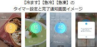 【冷ます】【急冷】【急凍】のタイマー設定と完了通知画面イメージ