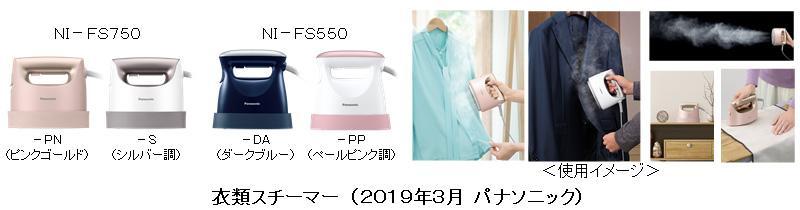パナソニック 衣類スチーマー NI-FS750/FS550