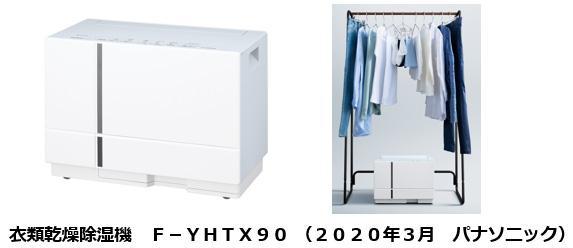 衣類乾燥除湿機 F-YHTX90(2020年3月 パナソニック)
