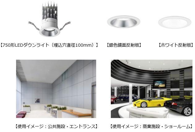 「750形LEDダウンライト(埋込穴直径100 mm)」「銀色鏡面反射板」「ホワイト反射板」「使用イメージ:公共施設・エントランス」「使用イメージ:商業施設・ショールーム」
