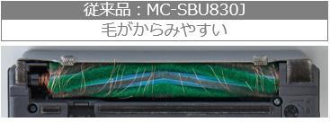 「毛がからみやすい」従来品:MC-SBU840K