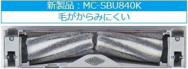 「毛がからみにくい」新製品:MC-SBU840K