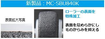 新製品:MC-SBU840Kのローラー表面