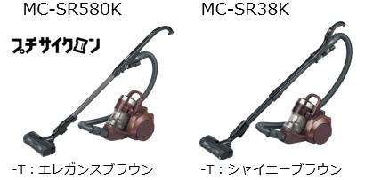 MC-SR580K-T:エレガンスブラウン、MC-SR38K-T:シャイニーブラウン