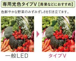 専用光色タイプV【青果などにおすすめ】