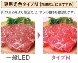 専用光色タイプM【精肉などにおすすめ】