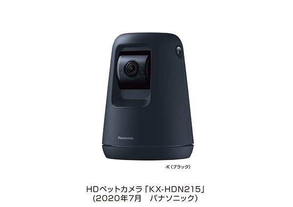 HDペットカメラ「KX-HDN215」