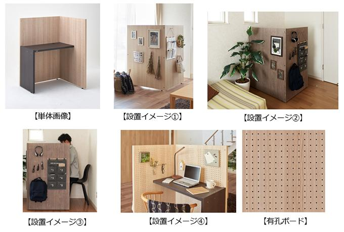 「KOMORU(コモル)」単体、設置イメージ1~4、有孔ボード